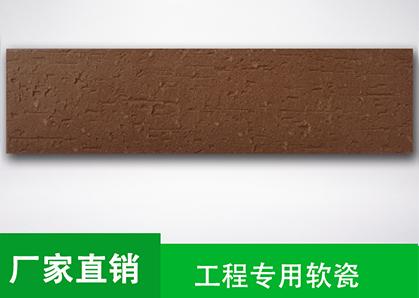 复古软瓷砖柔性饰面砖