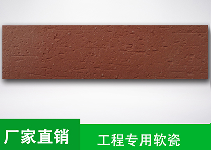 MCM软瓷砖生态劈开砖